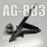 AG-883 【PREMIUM】(Simple packaging)