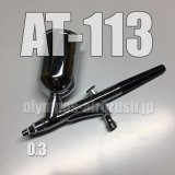 AT-113【PREMIUM】【Special price】(Simple packaging)
