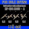 HP-100A・A/HP-100B・A/HP-100C・A/HP-100D・A set (Simple packaging) × 5set 【For bulk buying】