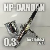HP-DANDAN (Simple Packaging)(Special Price)