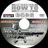 Maintenance DVD(trigger)