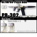 PB-302・GS (Simple packaging)